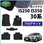 ショッピングis レクサス IS250 IS350 IS200t IS300h GSE30 GSE31 ASE30 フロアマット カーマット DX 社外新品