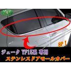 日産 ジューク YF15 ステンレスドアモールカバー ウェザーストリップカバー アクセサリー カスタマイズ ドレスアップパーツ カスタムパーツ