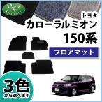 トヨタ カローラルミオン NZE151 ZRE152 フロアマット 社外新品 DX