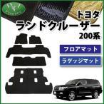 トヨタ ランドクルーザー200 ランクル200系 UZJ200W URJ202W 8人乗り用 フロアマット & ラゲージマット 織柄シリーズ セット 社外新品