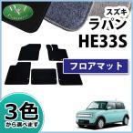 スズキ ラパン HE33S フロアマット カーマット DX 社外新品