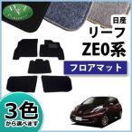 日産 リーフ ZAA-ZEO ZAA-AZEO 前期・後期型対応 フロアマット カーマット DX 社外新品