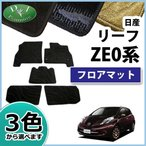日産 リーフ ZAA-ZEO ZAA-AZEO 前期・後期型対応 フロアマット カーマット 織柄 社外新品