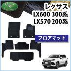 レクサス LX570 URJ201W フロアマット カーマット 織柄シリーズ 自動車マット フロアーマット パーツ
