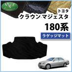 トヨタ クラウンマジェスタ UZS186 UZS187 トランクマット ラゲッジマット 織柄シリーズ 社外新品