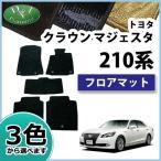 トヨタ クラウンマジェスタ GWS214 フロアマット 織柄シリーズ 社外新品
