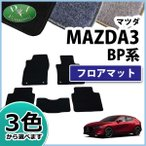 MAZDA3 マツダ3 BPFP BP8P BP5P フロアマット DX カーマット フロアーマット フロアーシートカバー フロアカーペット ジュータンマット カー用品 パーツ