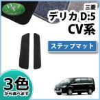 三菱 デリカD:5 CV系 ステップマット エントランスマット DX 社外新品