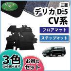 三菱 デリカD:5 CV系 フロアマット&ステップマット DX セット 社外新品