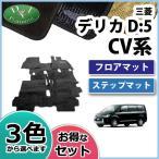 三菱 デリカD:5 CV系 フロアマット&ステップマット 織柄黒 セット 社外新品