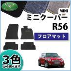 MINI ミニ ミニクーパー R56 MF16 MF16S フロアマット カーマット DX 社外新品