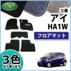 三菱 アイ i HA1W フロアマット カーマット DXシリーズ 社外新品