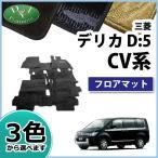 三菱 デリカD:5 CV系 フロアマット カーマット 織柄黒 社外新品