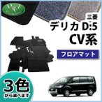 三菱 デリカD:5 CV系 フロアマット カーマット DX 社外新品