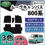 ダイハツ ムーヴキャンバス LA800S フロアマット & ステップマット & ラゲッジマット DXシリーズ 社外新品 カーマット 自動車マット フロアーマット