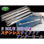 ◆ NBOXカスタム JF1 JF2 サイドドアアンダーモールカバー