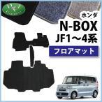 ホンダ NBOX NBOXカスタム Nボックス N-BOX JF1 JF2 フロアマット カーマット DX 社外新品 自動車マット パーツ