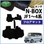 ホンダ NBOX N BOX Nボックス N-BOX JF1 JF2 フロアマット カーマット 織柄 社外新品