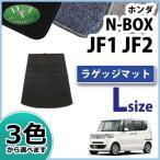 ホンダ N BOX NBOX Nボックス JF1 JF2 ロングラゲッジマット トランクマット DX 社外新品