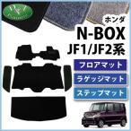 ホンダ NBOX N BOX JF1 JF2 フロアマット&ステップマット&ショートラゲッジマット DX セット Nボックス N-BOX 社外新品