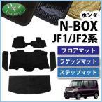 ホンダ NBOX NBOXカスタム JF1 JF2 フロアマット & ステップマット & ラゲッジマット 織柄黒 セット Nボックス N-BOX 社外新品