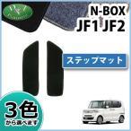 ホンダ NBOX N BOX N-BOX Nボックス JF1 JF2 ステップマット エントランスマット 出入り口マット フロアマット DX 社外新品