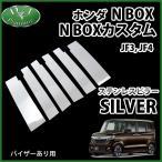 ホンダ NBOX N-BOXカスタム NBOX+ JF1 JF2 ステンレスピラー  バイザー有り用 カスタムパーツ カスタマイズ ドレスアップパーツ