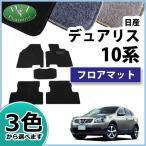 日産 デュアリス J10 KJ10 フロアマット カーマット DX 社外新品