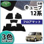 日産 キューブ Z12 NZ12 フロアマット カーマット DX 社外新品