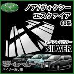 トヨタ ノア ヴォクシー エスクァイア 80系 ZRR80W ZRR85W ステンレスピラー シルバータイプ バイザー有り用 カスタムパーツ カスタマイズ ドレスアップ