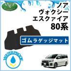 トヨタ ノア・ヴォクシー エスクァイア 80系  ゴムラゲッジマット ゴムマット ラバーマット 社外新品