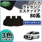 トヨタ ノア ヴォクシー エスクァイア 80系 ラゲッジマット DX 社外新品
