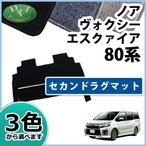 トヨタ ノア ヴォクシー エスクァイア 80系 セカンド ラグマット DX ヴォクシー80系パーツ ヴォクシー80 パーツ