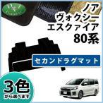 トヨタ ノア ヴォクシー エスクァイア 80系 セカンドラグマット 織柄シリーズ 社外新品