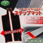 トヨタ ノア ヴォクシー エスクァイア 80系 ステップマット DX カーマット 自動車マット フロアマット パーツ