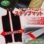 トヨタ ノア ヴォクシー エスクァイア 80系 ステップマット 織柄シリーズ カーマット 自動車マット フロアマット パーツ