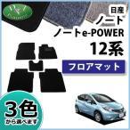日産 ノート e-POWER e-パワー HE12 フロアマット DXシリーズ カーマット 自動車マット フロアーマット フロアシートカバー フロアカーペット パーツ 社外新品