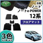 日産 ノート e-POWER e-パワー HE12 フロアマット 織柄シリーズ カーマット 自動車マット フロアーマット フロアーシートカバー フロアーカーペット パーツ