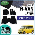 ホンダ N-VAN Nバン JJ1 NVAN N-バン エヌバン フロアマット DX カーマット フロアシートカバー フロアーマット フロアカーペット カー用品 パーツ アクセサリー