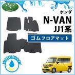ホンダ N-VAN Nバン JJ1 NVAN  エヌバン ゴムフロアマット  ゴムマット ラバーマット  フロアーマット  ラバーフロアマット フロアシートカバー  カー用品