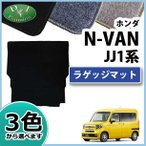 ホンダ N-VAN Nバン JJ1 NVAN N-バン エヌバン ラゲッジマット ラゲージカバー DX ラゲッジスペースマット ラゲッジシート カーゴマット パーツ