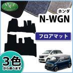 ホンダ NWGN N-WGN NWAGON N-WAGON JH1 JH2 JH3 JH4 フロアマット DX カーマット パーツ Nワゴン 社外新品 フロアーシートカバー フロアーカーペット カー用品
