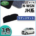 ホンダ N-WGN JH1 JH2 ラゲッジマット DX トランクマット パーツ カスタム 社外新品