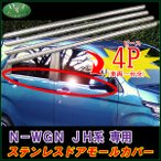 ホンダ N-WGN  NWGN  Nワゴン JH1 JH2 ステンレスドアモールカバー ウェザーストリップカバー アクセサリー カスタマイズ ドレスアップパーツ カスタムパーツ