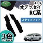 ホンダ オデッセイ RC1 RC2 ステップマット DX エントランスマット ステップカバー カスタム パーツ 社外新品