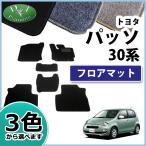 トヨタ パッソ KGC30 ダイハツ ブーン M6系 フロアマット カーマット DX 社外新品