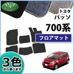 トヨタ パッソ M700A M710A ダイハツ ブーン M700S M710S フロアマット DX カーマット 自動車マット パーツ