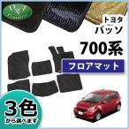 トヨタ パッソ M700A M710A ダイハツ ブーン M700S M710S フロアマット 織柄シリーズ カーマット 自動車マット パーツ 社外新品