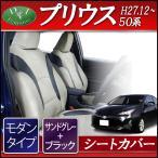 トヨタ プリウス 50系 ZVW50 ZVW51 ZVW55 シートカバー プリウスシートカバー 社外新品 内装パーツ インテリアパーツ  カー用品 自動車パーツ