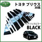トヨタ プリウス 30系 ZVW30 ステンレスピラー ブラックタイプ バイザー有り用 カスタムパーツ カスタマイズ ドレスアップ